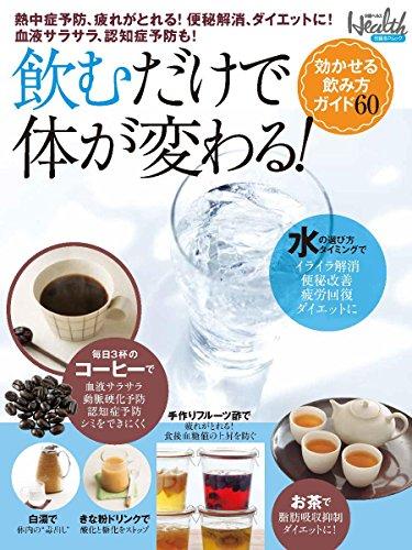 飲むだけで体が変わる! 効かせる飲み方ガイド60(日経BPムック) (日経BPムック 日経ヘルス別冊)