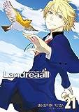 Landreaall 21巻 限定版 (ZERO-SUMコミックス)