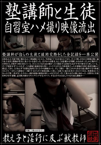 塾講師と生徒 自習室ハメ撮り映像流出 [DVD]