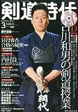 剣道時代 2013年 03月号 [雑誌]