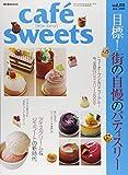 Cafe´ sweets vol.88 目標!街の自慢のパティスリー/アイスクリーム&ジェラートの新 (柴田書店MOOK)