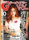 G-DIARY (ジーダイアリー) 2012年 10月号 [雑誌]
