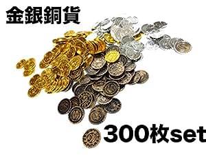 DOORS 気分は海賊 お宝発見 おもちゃのコイン 金貨 銀貨 銅貨 セット 小道具 コスプレ に ゴールドコイン シルバーコイン (金銀銅貨 300枚 セット)