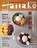 Hanako (ハナコ) 2009年 9/24号 [雑誌]
