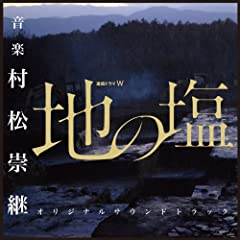 "Wowow Renzoku Drama ""W"": Chi No Shio (Original Motion Picture Soundtrack)"