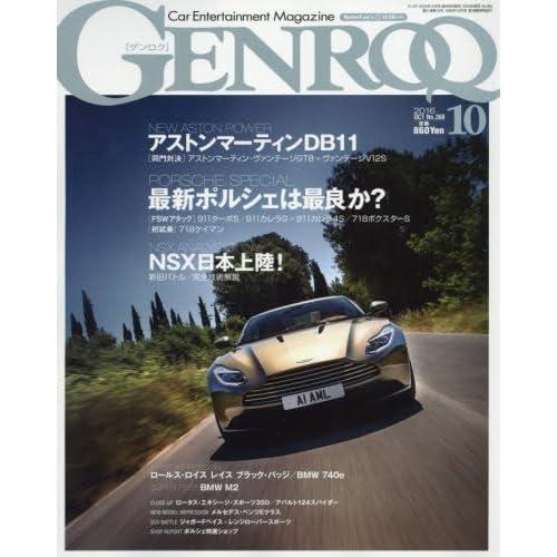 GENROQ(ゲンロク) 2016年 10 月号