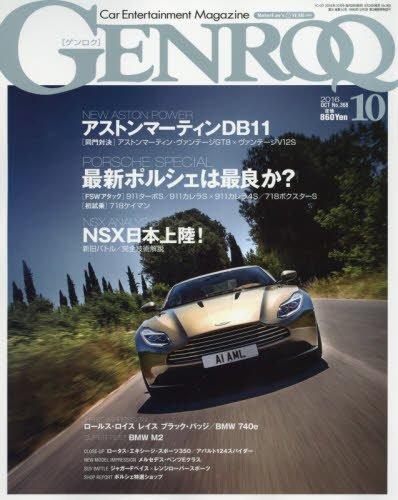GENROQ(ゲンロク) 2016年 10 月号 [雑誌]