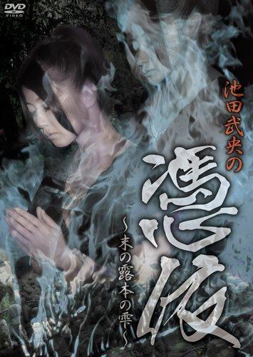 池田武央の憑依 ~末の露 本の雫~ [DVD]
