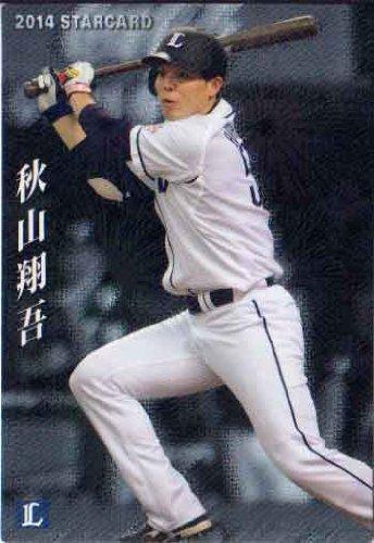 カルビー2014 プロ野球チップス スターカード No.S-04 秋山翔吾