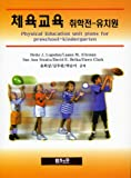 img - for Physical Education Preschool Kindergarten (Korean edition) book / textbook / text book