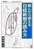 角川総一の本
