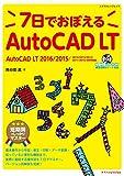7日でおぼえるAutoCAD LT [2009~2016対応]