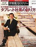 日経情報ストラテジー 2013年 03月号 [雑誌] [雑誌] / 日経情報ストラテジー (編集); 日経BP社 (刊)