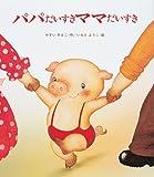 パパだいすきママだいすき (えほん・ドリームランド 16)