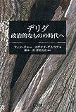 img - for Derida : seijiteki na mono no jidai e book / textbook / text book