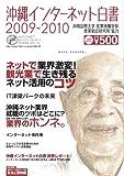 沖縄インターネット白書2009-2010