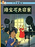 The Adventures of Tintin: The Castafiore Emerald (Chinese Edition)