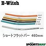 B-Witch(ビーウィッチ) B-W ショートハンドルバー SL