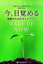 今、目覚める―覚醒のためのガイドブック(覚醒ブックス)