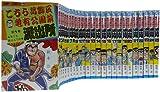 こちら葛飾区亀有公園前派出所 1-25巻コミックセット (ジャンプコミックス)