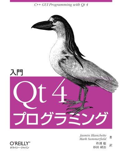 入門Qt 4プログラミング