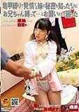 亀甲縛りで発情する妹の秘密を知ったばかりに 「お兄ちゃん縛って・・・」とお願いされて困った [DVD]