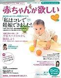 赤ちゃんが欲しい 2010夏―大特集 私はコレで妊娠できました! (主婦の友生活シリーズ)