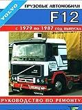 Gruzovye avtomobili Volvo F12 s 1979 po 1987 god vypuska. Rukovodstvo po remontu