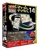 スーパーマップル・デジタル 14全国 乗換&アップグレード版