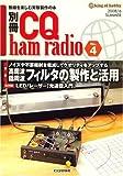 別冊 CQハムラジオ 2008年 06月号 [雑誌]