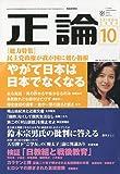 正論 2009年 10月号 [雑誌]