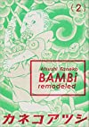 BAMBi 2 remodeled (ビームコミックス)