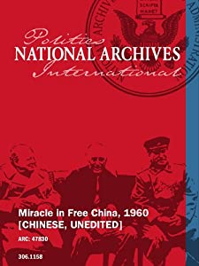 Miracle in Free China, 1960 [CHINESE, UNEDITED]