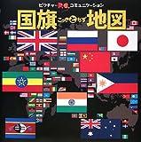 国旗と地図 (ピクチャーコミュニケーション)