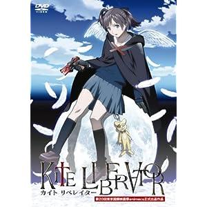 KITE LIBERATOR 限定版 [DVD]