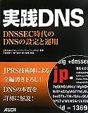 実践DNS DNSSEC時代のDNSの設定と運用