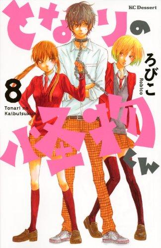 となりの怪物くん(8) (デザートコミックス)
