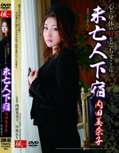 未亡人下宿 内田美奈子 [DVD]