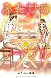 ふたりのテーブル (講談社コミックス別冊フレンド)