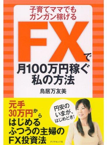 FXで月100万円稼ぐ私の方法 [Kindle版]