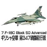 ハイスペックシリーズvol.1 F-16 ファイティングファルコン [7.F-16C Block 50 Advanced ギリシャ空軍 第347戦闘飛行隊](単品)