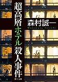 超高層ホテル殺人事件 書き下ろし短編付き (角川文庫)