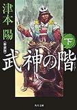 武神の階〈下〉 (角川文庫)