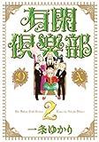 有閑倶楽部DX 2 (2) (集英社ガールズコミックス) (SGコミックス)