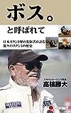 ボス。と呼ばれて: 日本スタント界の先駆者が語る数々のスタントの歴史