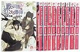 戦う司書 文庫 全10巻 完結セット (集英社スーパーダッシュ文庫)