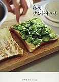 私のサンドイッチ (天然生活ブックス)