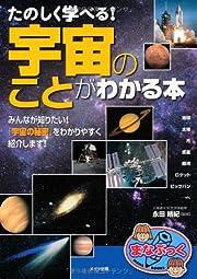 たのしく学べる!宇宙のことがわかる本 (まなぶっく)