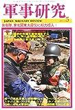 軍事研究 2011年 05月号 [雑誌]