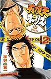 有頂天ポリス 2 (少年チャンピオン・コミックス)
